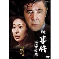 若山富三郎主演 続 事件 海辺の家族 DVD 全2枚セット【NHKスクエア限定商品】