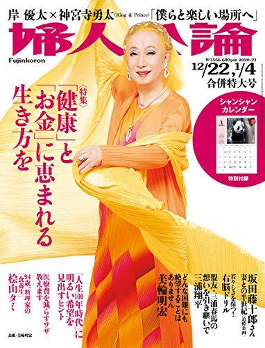 婦人公論 2020年 12/22・1/4 合併号 [雑誌]