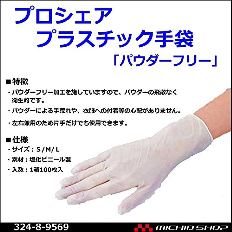 サーバント明確なインドアズワン プロシェアプラスチック手袋 100枚入 8-9569 02 M