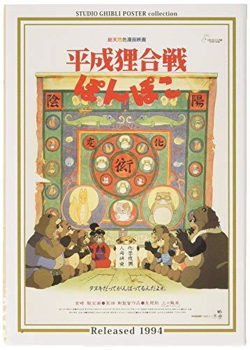 エンスカイ 150ピース ジグソーパズルスタジオジブリ作品ポスターコレクション 平成狸合戦ぽんぽこ ミニパズル(10x14.7cm)