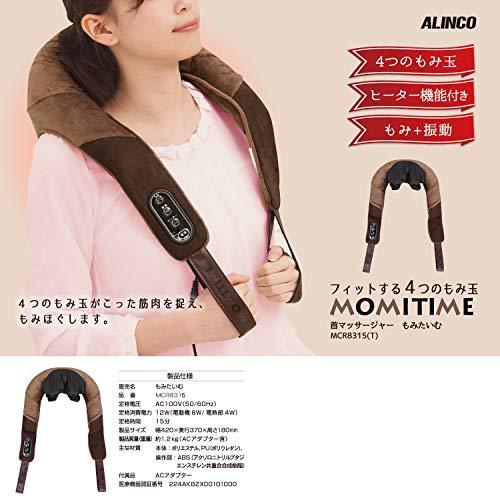 ALINCO(アルインコ)首マッサージャーマッサージ器(首/肩/腰/太もも/ふくらはぎ)ヒーター機能搭載もみたいむMCR8315T