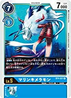 デジモンカードゲーム BT4-031 マリンキメラモン R