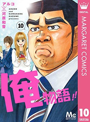 俺物語!! 10 (マーガレットコミックスDIGITAL)の詳細を見る