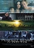 パーフェクト・センス [DVD] image