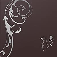 写真台紙 3面2l【はね 茶色『ありがとう心をこめて』シルバー箔 中枠白色】 3面2L 3面l 手作り 無地 中枠付き アルバム 結婚 お祝い 結婚祝い 婚礼 結婚式 ブライダル ウエディング 記念写真 家族写真 親族 親戚 ギフト 日本製