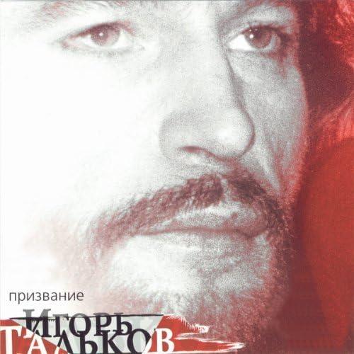Igor Talkov