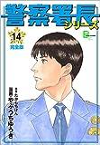 警察署長シリーズ 完全版 14 (文春デジタル漫画館)