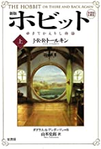 Hobbit or There & Back Again (English and Japanese Edition)