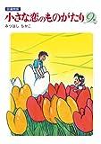 小さな恋のものがたり 電子特別編集版 第9巻