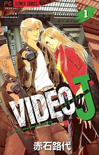 VIDEO J(1) - 赤石路代