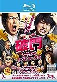 破門 ふたりのヤクビョーガミ [Blu-ray] [レンタル落ち] image