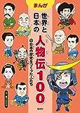 日本の歴史をつくった人たち (まんが世界と日本の人物伝100)