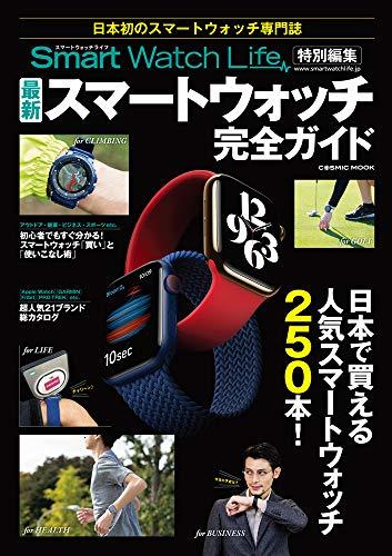 SmartWatchLife特別編集 最新スマートウォッチ完全ガイド (COSMIC MOOK)