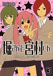 堀さんと宮村くん 3巻 (デジタル版ガンガンコミックス)