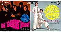 黄色の世界 / ソー ロング ベイビー analog 7inchレコード