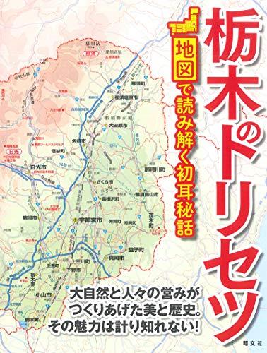 栃木のトリセツ