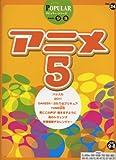 エレクトーングレード9~8級 ポピュラーシリーズ24 アニメ 5 [FDデータ付] (STAGEAポピュラー・シリーズ〈グレード9~8級〉)