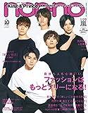 non-no (ノンノ) 2020年10月号 [雑誌] - 集英社