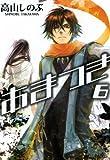 あまつき: 6 (ZERO-SUMコミックス)