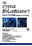どうすればがんは消えるのか?―がんハイブリッド治療(免疫治療+ミトコンドリアの復活) (一歩先の医学シリーズ)