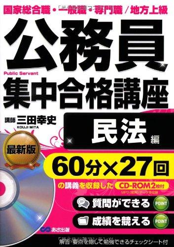 CD-ROM2枚付 公務員集中合格講座 民法編