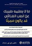 ما لا يعلمه طبيبك عن الطب الغذائي قد يكون مميتاً (Arabic Edition)