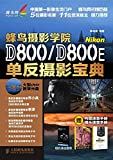 蜂鸟摄影学院Nikon D800/D800E单反摄影宝典 (Chinese Edition)