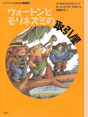 ウォートンとモリネズミの取引屋―ヒキガエルとんだ大冒険〈5〉 (児童図書館・文学の部屋)