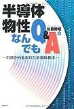 半導体物性なんでもQ&A -対話から生まれた半導体教本- (KS理工学専門書)