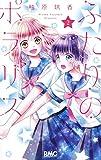 ふたりのポラリス 2 (りぼんマスコットコミックス)