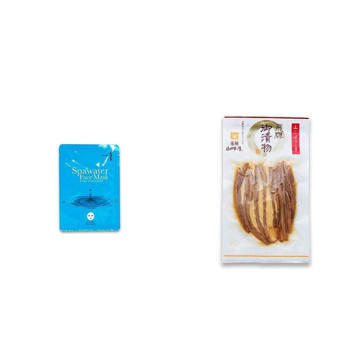 長さ小康継承[2点セット] ひのき炭黒泉 スパウォーターフェイスマスク(18ml×3枚入)?飛騨山味屋 山ごぼう味噌漬(80g)