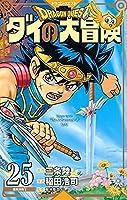 ドラゴンクエスト ダイの大冒険 新装彩録版 コミック 全25巻セット
