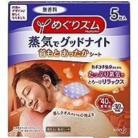 【花王】めぐりズム 蒸気でグッドナイト 無香料 5枚入 ×5個セット