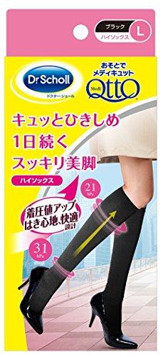 おそとでメディキュット ハイソックス L 着圧 加圧 靴下 美脚効果 おでかけ用