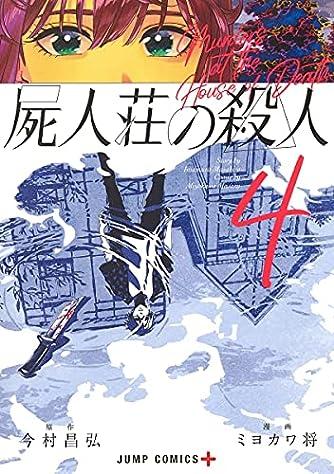 屍人荘の殺人 4 (ジャンプコミックス)