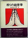祈りの経営学 (1971年)