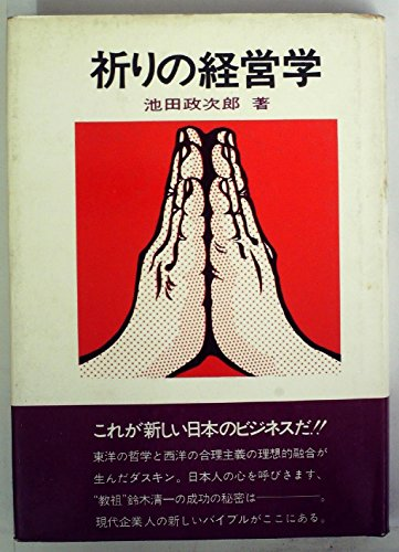 祈りの経営学 (1971年)の詳細を見る