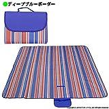 ピカキュウ レジャーシート 大型 200×200 折りたたみ コンパクト 防水 ピクニック 4-6人用 全10色 (ディープブルーボーダー)
