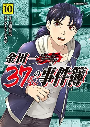 金田一37歳の事件簿(10) (イブニングコミックス)