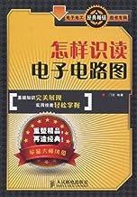 怎样识读电子电路图 (电子电工经典畅销图书专辑) (Chinese Edition)