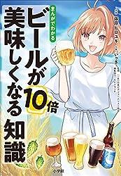 まんがでわかる ビールが10倍美味しくなる知識