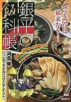銀平飯科帳 江戸を知り東京を知れば食また楽しからずや。