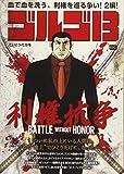 ゴルゴ13 BATTLE WITHOUT HONOR~利権抗争~ (My First Big)
