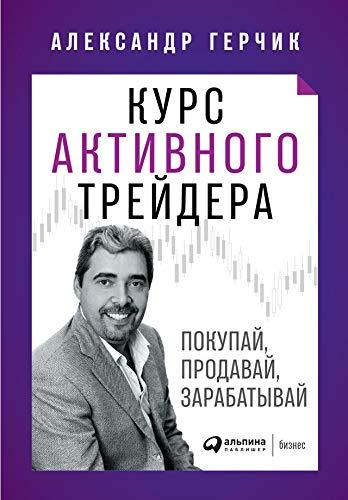 Курс активного трейдера: Покупай, продавай, зарабатывай (Russian Edition)