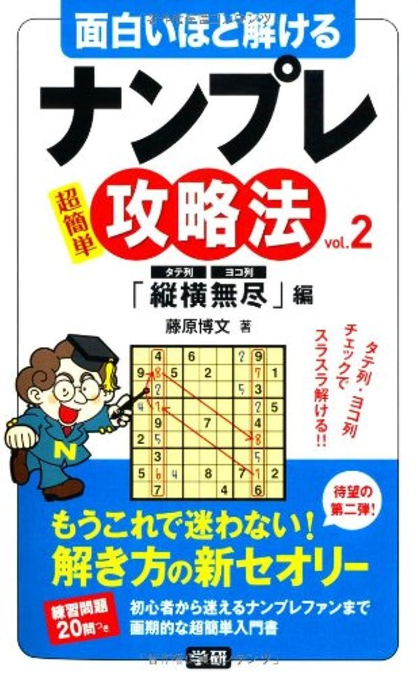 ハッピー細断強います面白いほど解けるナンプレ攻略法vol.2 「縦横無尽」編