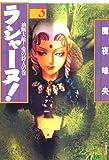 ラシャーヌ! 3 (白泉社文庫)