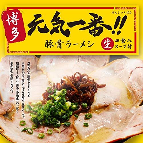 博多ラーメン 博多元気一番!!(大)/豚骨ラーメン