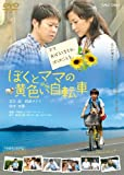 Takei Akashi - Boku To Mama No Kiiroi Jitensha [Edizione: Giappone] [Italia] [DVD]