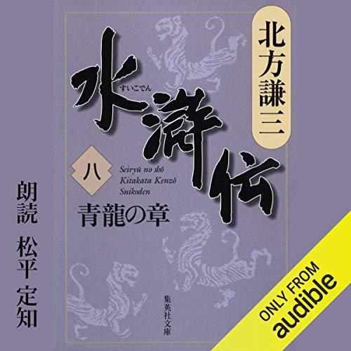 『水滸伝 八 青龍の章』のカバーアート