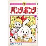 パンク・ポンク 1 (てんとう虫コミックス)